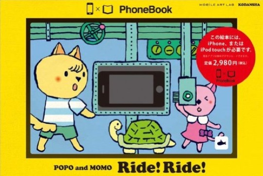 PhoneBook - a children's #book that combines a print book and an #iPhone