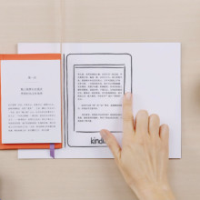 Beautiful animation shows the benefits of Kindle Paperwhite