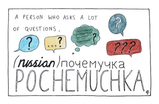 Russian Pochemuchka - beautifully visualized words untranslatable to English